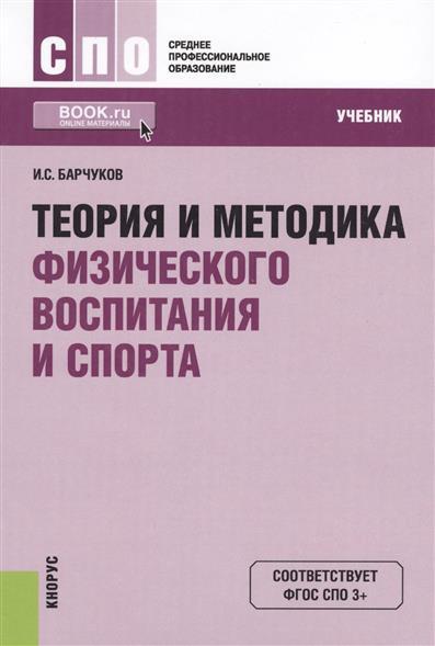 Теория и методика физического воспитания и спорта. Учебник