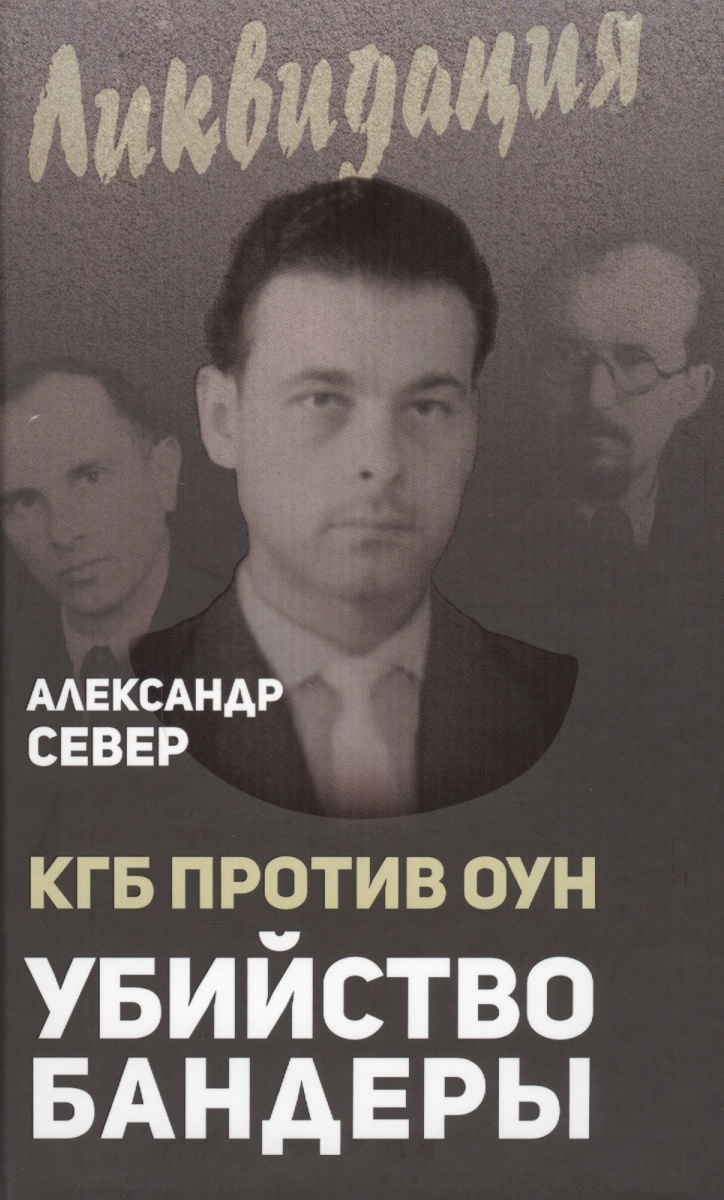 Север А. КГБ против ОУН. Убийство Бандеры игорь атаманенко кгб последний аргумент