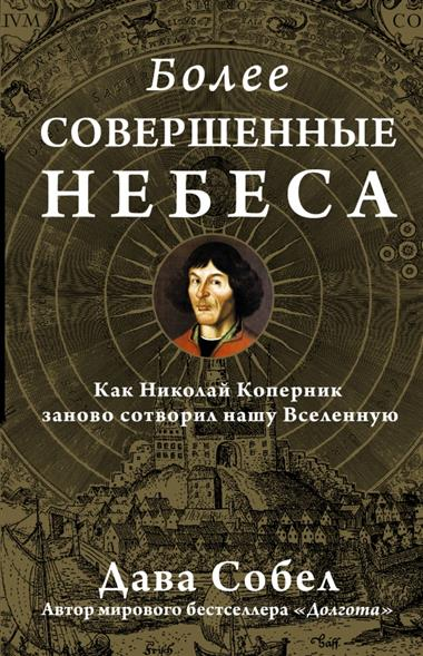 Собел Д. Более совершенные небеса. Как Николай Коперник заново открыл для нас Вселенную девос д заново открывая американские ценности