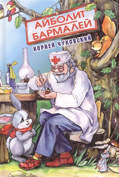 Чуковский К. Айболит. Бармалей. Сказки в стихах бармалей