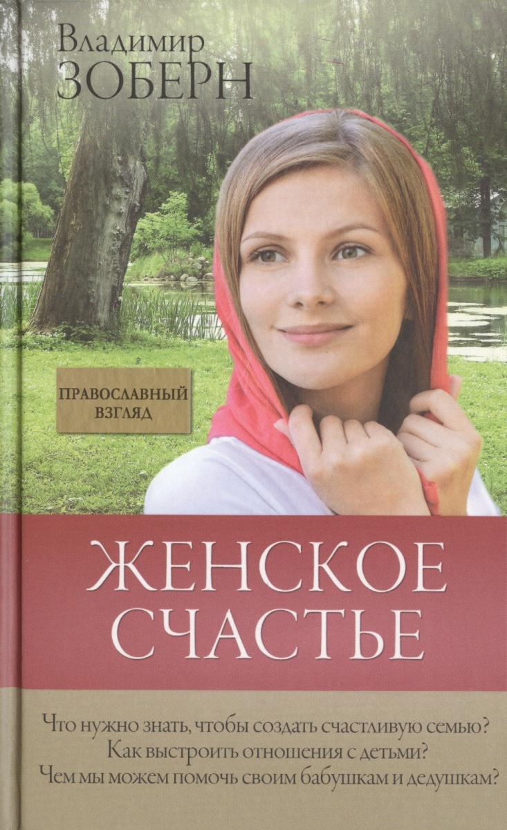 Женское счастье. Православный взгляд