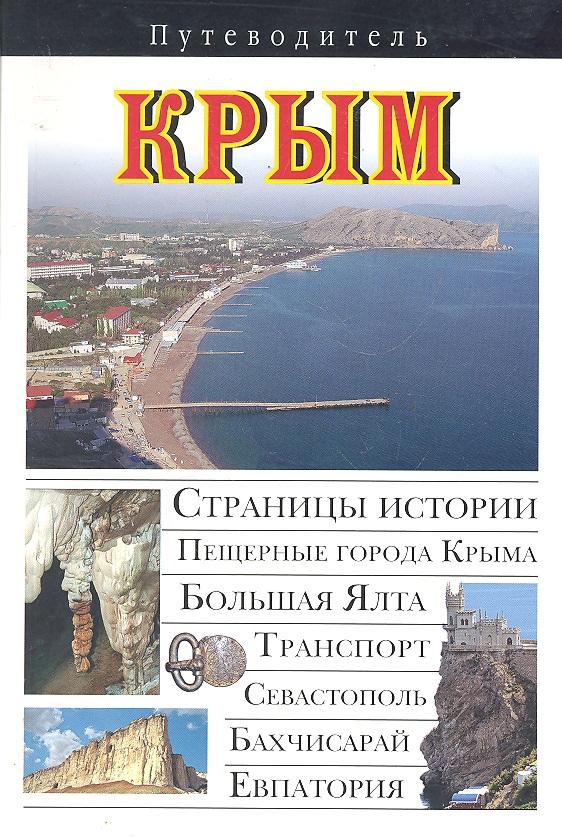 d51ef41e49d6 Крым Путеводитель (Сингаевский В.) – купить книгу с доставкой в ...