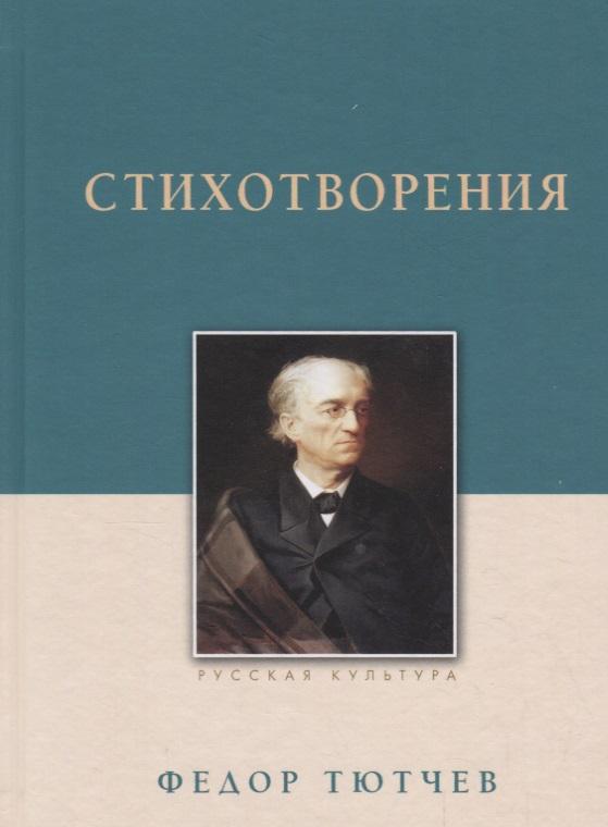 Стихотворения, Тютчев Ф.