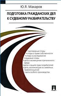 Подготовка гражданских дел к судебному разбирательству