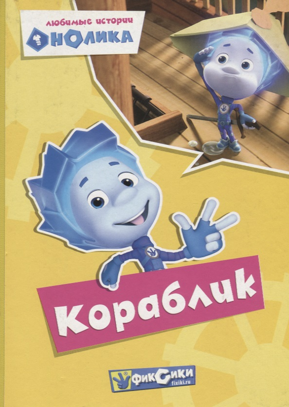Фиксики. Любимые истории Нолика. Кораблик ISBN: 9785378253463 фиксики любимые серии нолика dvd