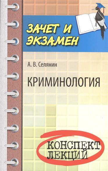 Селянин А. Криминология. Конспект лекций