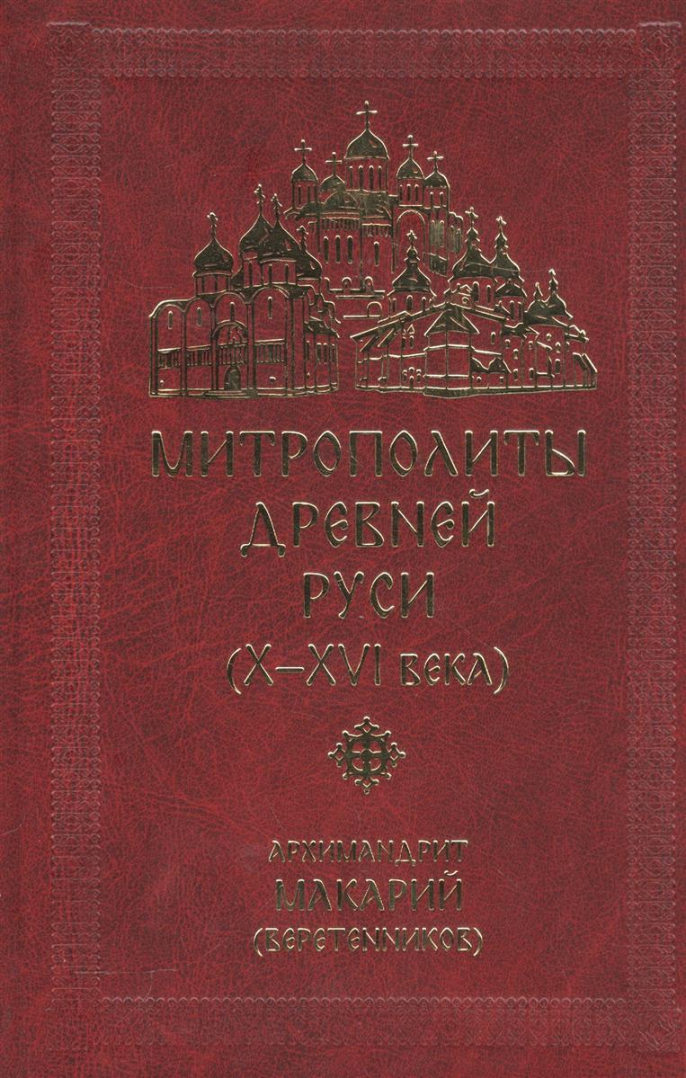 Митрополиты Древней Руси (X-XVI века)