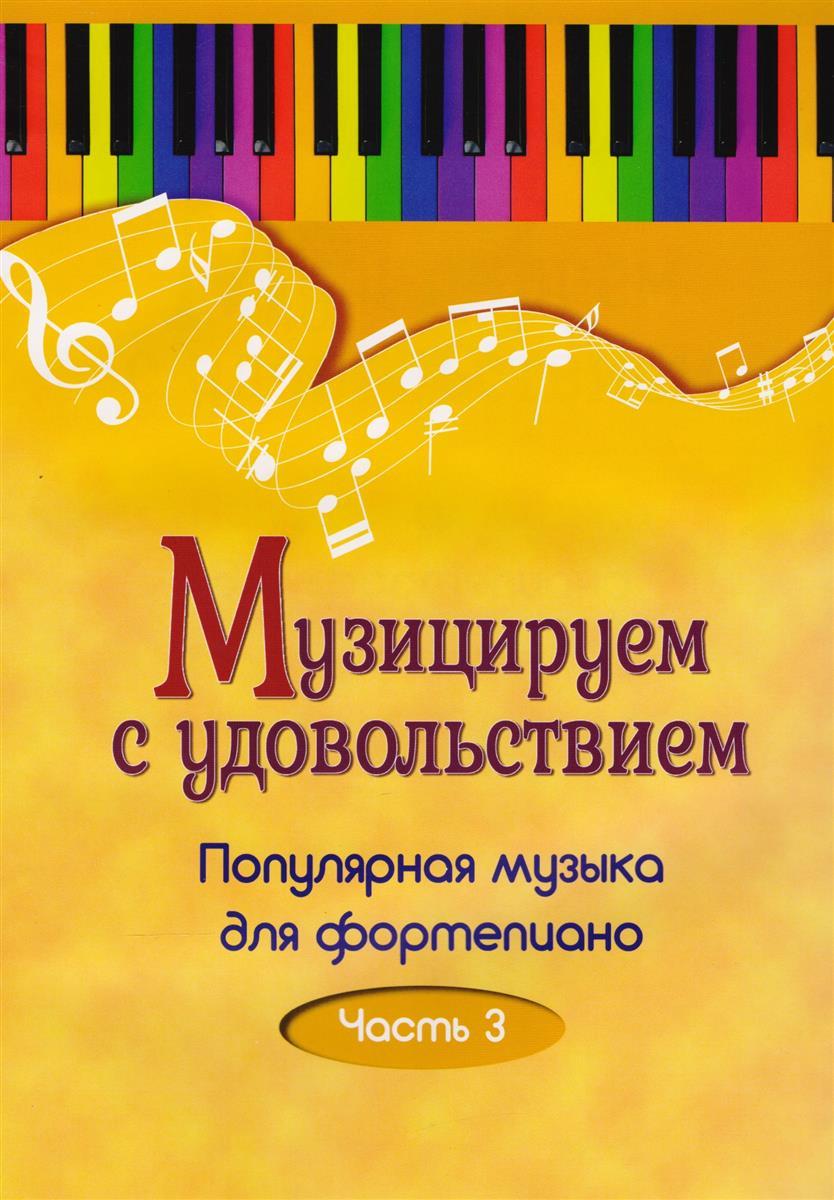 Музицируем с удовольствием. Популярная музыка для фортепиано в 10 частях. Часть 3