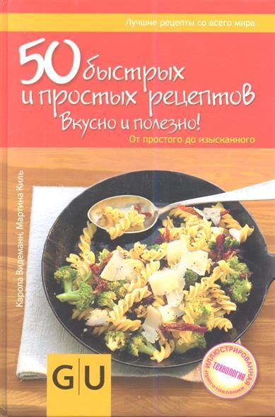Видеманн К., Киль М. 50 быстрых и простых рецептов. Вкусно и полезно! От простого до изысканного 50 быстрых и простых рецептов вкусно и полезно от простого до изысканного