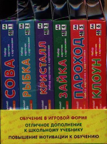 Русский язык. Наборы карточек с картинками. Методические рекомендации