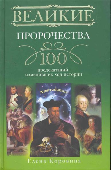 Великие пророчества 100 предсказаний изменивших ход истории