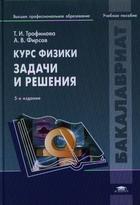 Курс физики. Задачи и решения. 5-е издание