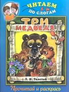 Три медведя Прочитай и раскрась