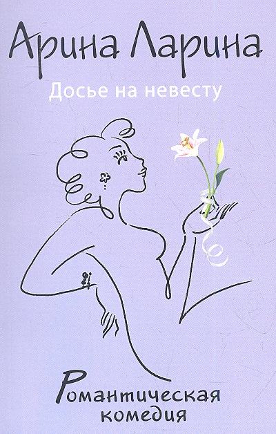 Ларина А. Досье на невесту обольстить невесту