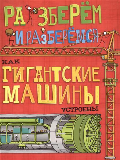 Фарндон Дж. Как гигантские машины устроены ISBN: 9785990885011 д фарндон как летательные аппараты устроены разберем и разберемся