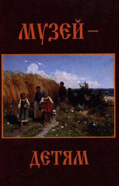 Маст И. (сост.) Музей - детям ISBN: 9785958402953 bb1 детям