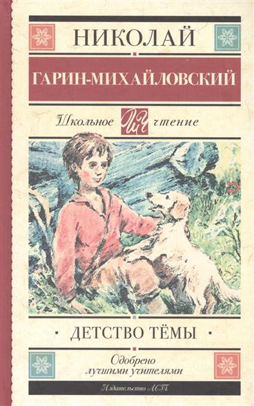 Гарин-Михайловский Н.: Детство Темы