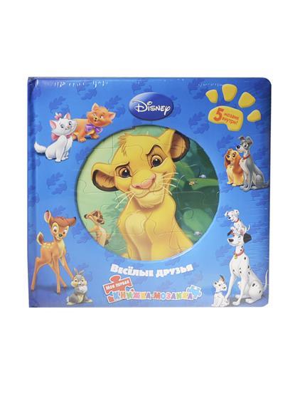 Токарева Е. (ред.) Веселые друзья. Животные Disney. 5 мозаик внутри! токарева е о принцессы 3d веселые каникулы