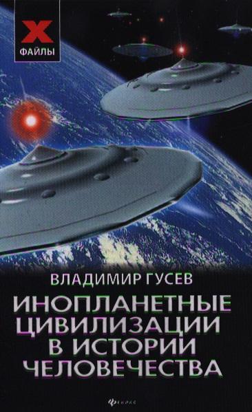 Инопланетные цивилизации в истории человечества