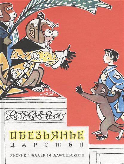 Обезьянье царство: японская сказка