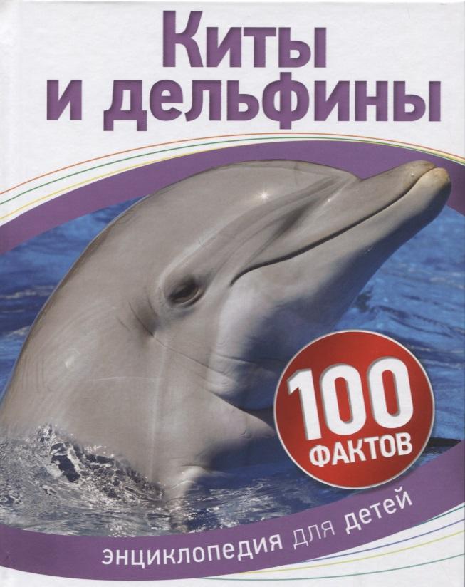 Паркер С. Киты и дельфины. Энциклопедия для детей энциклопедии росмэн детская энциклопедия киты и дельфины