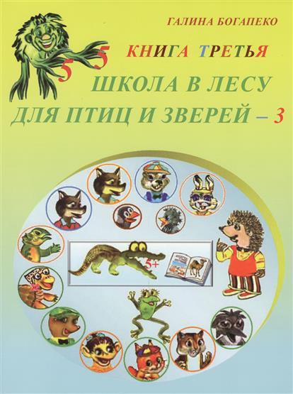 Богапенко Г. Школа в лесу для птиц и зверей - 3. Книга третья школа в лесу для птиц и зверей 3 книга третья