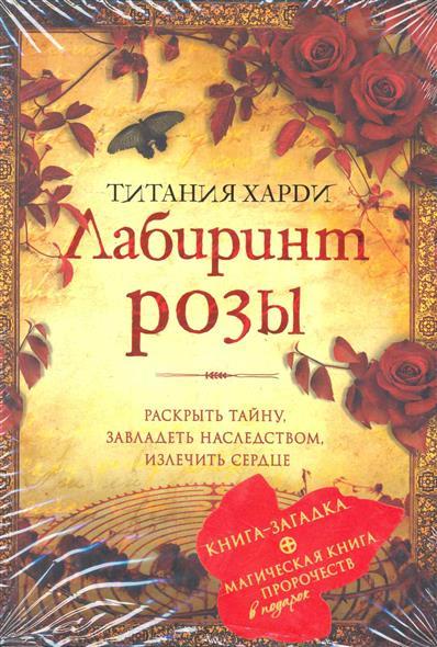 Лабиринт розы
