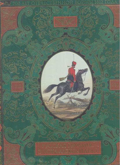 Русская гвардия Эпоха Александра 1 № 6