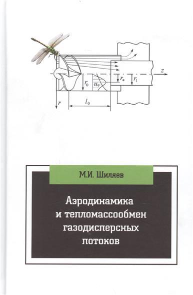 Аэродинамика и тепломассообмен газодисперсных потоков. Учебное пособие. 2-е издание