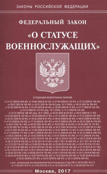 Закон об образовании для военнослужащих