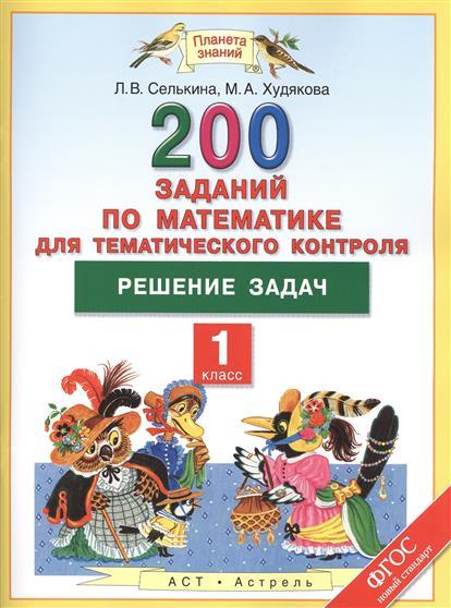 200 заданий по математике для тематического контроля. Решение задач. 1 класс