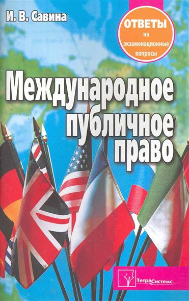 Савина И. Международное публичное право учебники проспект международное публичное право в вопросах и ответах уч пос