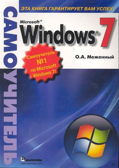MS Windows 7 Самоучитель