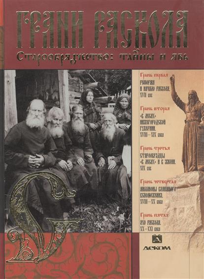 Гройсман Я. и др. Грани раскола. Старообрядчество: тайны и явь. Альбом