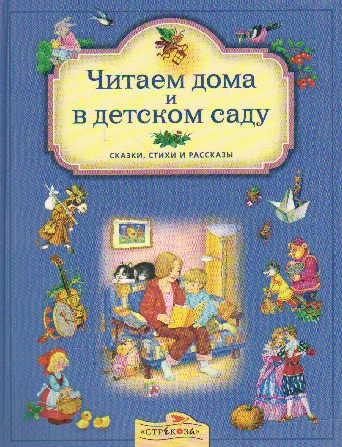 Позина Е. (сост) Читаем дома и в детском саду Сказки стихи и рассказы позина е сост стихи о войне