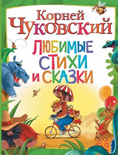 Чуковский К. Любимые стихи и сказки детиздат любимые сказки чудо дерево чуковский к и