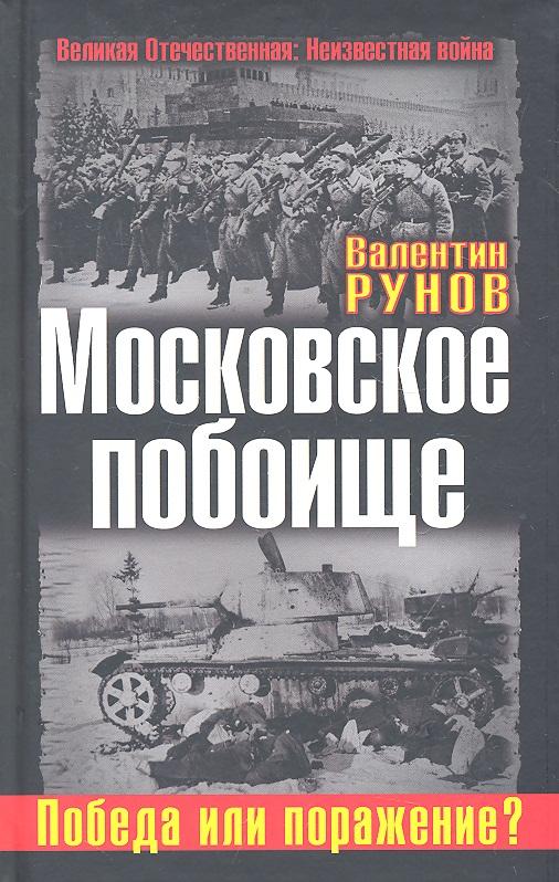Рунов В. Московское побоище Победа или поражение ISBN: 9785699522309