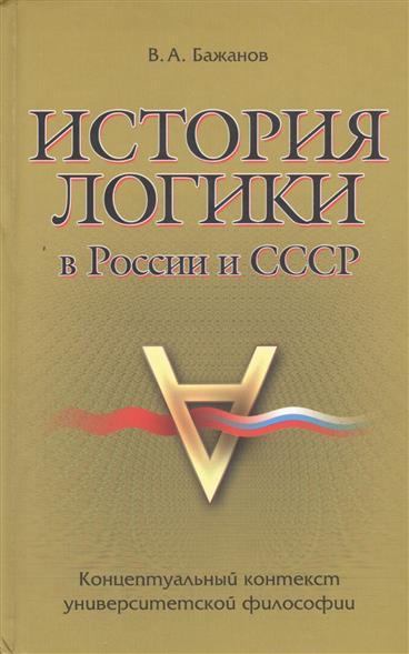История логики в России и СССР