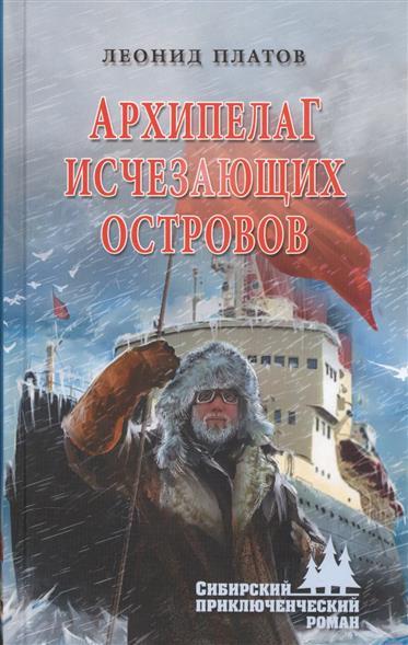 Платов Л. Архипелаг Исчезающих Островов