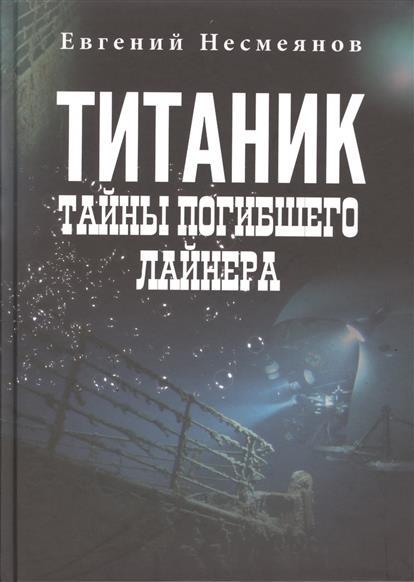 """Несмеянов Е. """"Титаник"""": тайны погибшего лайнера"""