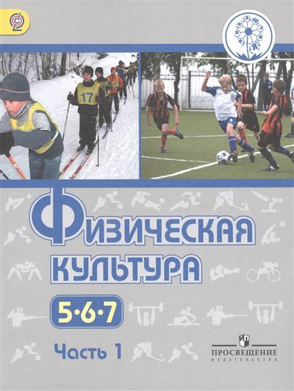 Физическая культура. 5, 6, 7 классы. Учебник для общеобразовательных организаций. В трех частях. Часть 1. Учебник для детей с нарушением зрения