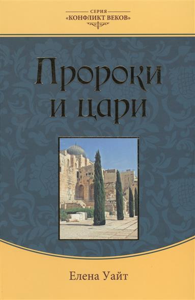 Уайт Е. Пророки и цари ISBN: 9785868478024 вангерин у патриархи цари пророки