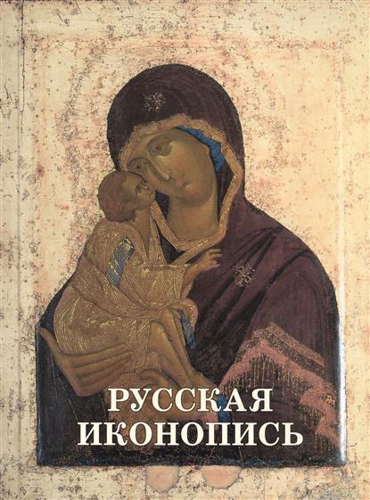 Майорова Н., Скоков Г. Русская иконопись ISBN: 9785779344302 цена 2017