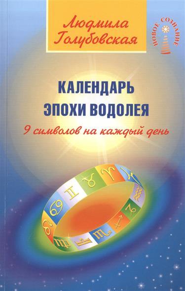Календарь Эпохи Водолея. 9  символов на каждый день