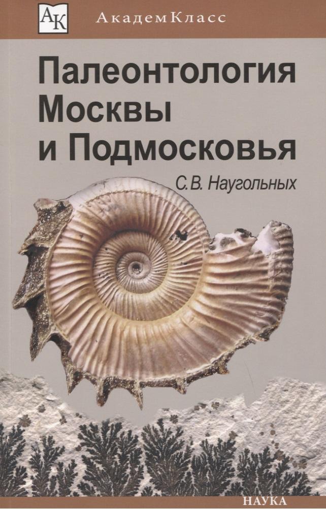 Палеонтология Москвы и Подмосковья. Юному краеведу