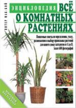 Мак-Кой П. Все о комнатных растениях Энцикл.
