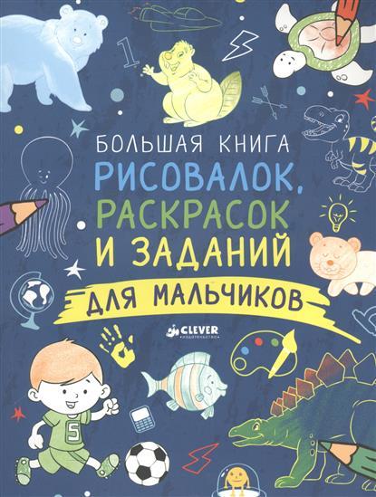Покидаева Т. Большая книга рисовалок, раскрасок и заданий для мальчиков (3+)