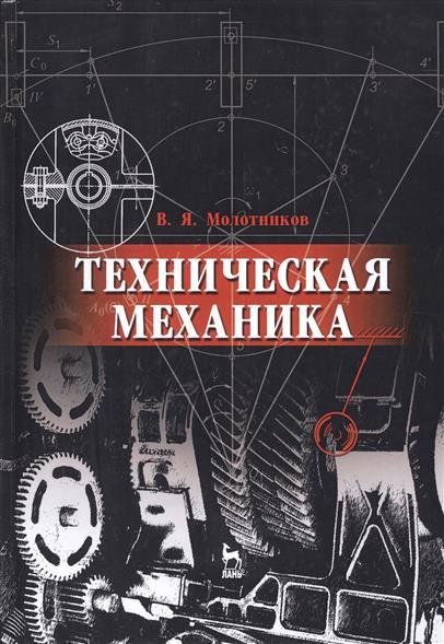 Молотников В. Техническая механика техническая механика микросистем