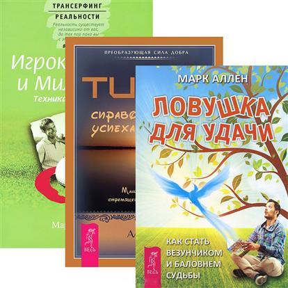 Финансы (комплект из 3 книг)