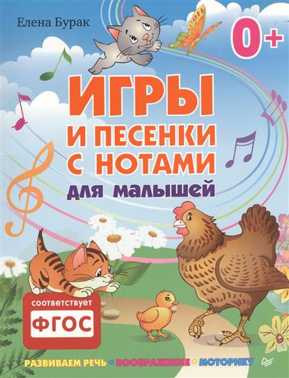 Бурак Е. Игры и песенки с нотами для малышей. Развиваем речь. Воображение. Моторику песенки для малышей книжка игрушка